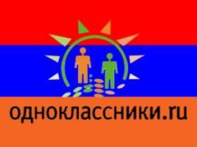 odnoklassniki Armenia girls
