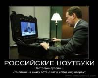 Русские российские ноутбуки