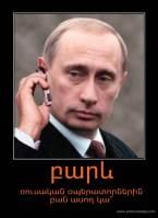 Պուտին Օրանժ