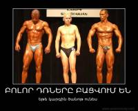 Bodybuilding demotivator